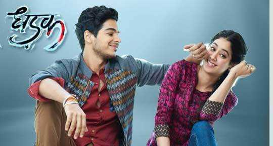 Dhadak Movie makes rs 8 crores breakes record of student of the year