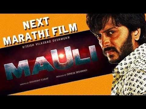 riteish deshmukh declares release date of his marathi film mauli