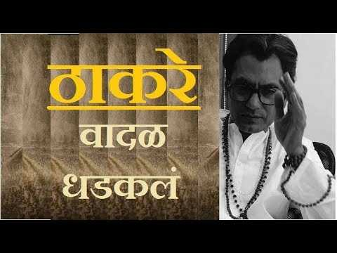 Thackeray film release in 2019